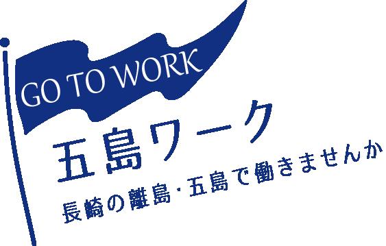 GO TO WORK 五島ワーク